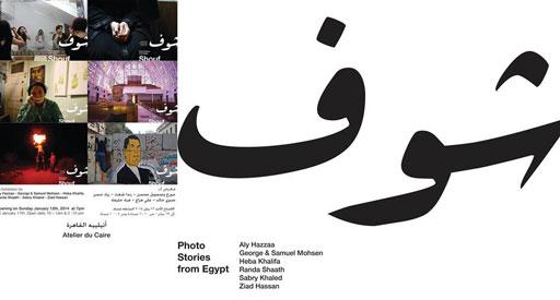 «شوف».. قصص مصورة بعيون مصرية